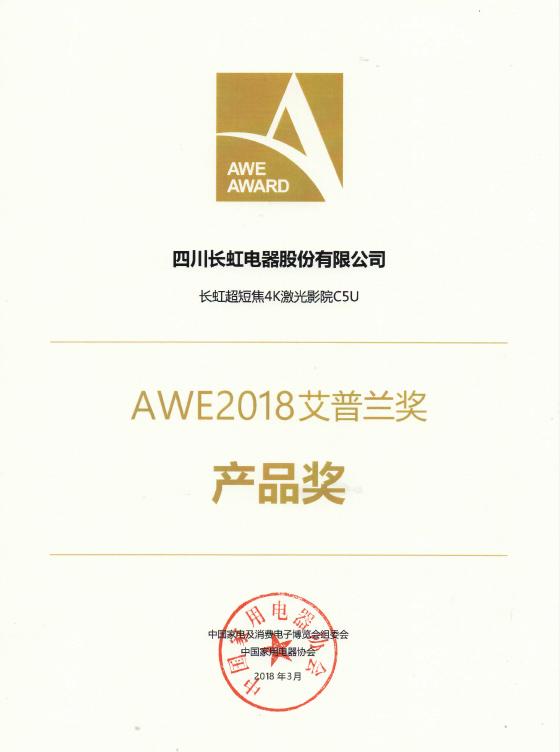 2018 AWE APLAND AWARD -4K laser cinema
